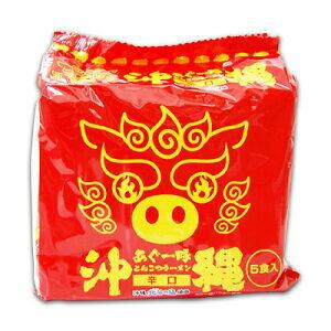 沖縄あぐー豚とんこつラーメン(辛口)×5食入