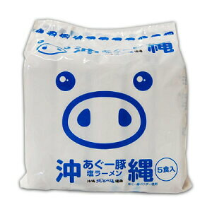 沖縄あぐー豚塩ラーメン×5食入