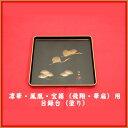 結納/結納品/結納セット塗り目録台(凛華・鳳凰・宝箱シリーズ用)