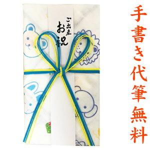 祝儀袋 結納屋さんだからできる表書き 代筆 無料 1〜5万円に最適 出産 出産祝い 一般御祝用 祝儀袋 メール便なら 送料無料 ご祝儀袋 のし袋 fk141