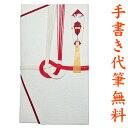 祝儀袋 毛筆 代筆 代書 無料 メール便なら 送料無料 1〜3万円に最適 出産 出産祝い 入学祝 一般御祝用 のし袋 のし 熨…