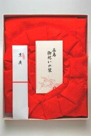 還暦 長寿 祝着 セット 正絹綸子 長寿 賀寿 喜寿 祝い 送料無料 ラッピング対応可 代筆 無料