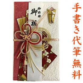 祝儀袋 結納屋さんだからできる表書き 代筆 無料 1〜3万円に最適 結婚 祝い 祝儀袋 メール便なら 送料無料 ご祝儀袋 のし袋 fk201