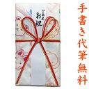 祝儀袋 結納屋さんだからできる表書き 代筆 無料 1〜5万円に最適 出産 出産祝い 一般御祝用 祝儀袋 メール便なら 送料…