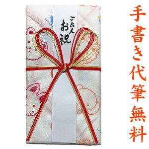 祝儀袋 結納屋さんだからできる表書き 代筆 無料 1〜5万円に最適 出産 出産祝い 一般御祝用 祝儀袋 メール便なら 送料無料 ご祝儀袋 のし袋 fk142