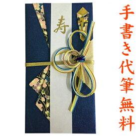 祝儀袋 毛筆 代筆 無料1〜5万円に最適 結婚 出産 出産祝い 一般御祝用 祝儀袋 メール便なら 送料無料 結納屋さんだから安心できる冠婚葬祭の表書き ご祝儀袋 のし袋 fk183