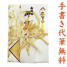 祝儀袋 結納屋さんだからできる表書き 代筆 無料 10万円以上に最適 結婚 出産 出産祝い 一般御祝用 祝儀袋 メール便なら 送料無料 ご祝儀袋 のし袋 fk87