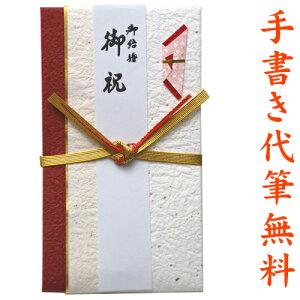 祝儀袋 結納屋さんだからできる表書き 代筆 無料 1〜3万円に最適 結婚 祝い 祝儀袋 メール便なら 送料無料 ご祝儀袋 のし袋 fk11