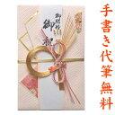 祝儀袋 結納屋さんだからできる表書き 代筆 無料 3〜5万円に最適 結婚 出産 出産祝い 一般御祝用 祝儀袋 メール便なら…