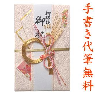 能不能祝賀婚禮商店表代筆和助理,免費 ★ 3 ~ 50000 日元 fk26