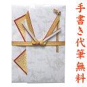 祝儀袋 結納屋さんだからできる表書き 代筆 無料 3〜10万円に最適 結婚 祝い 祝儀袋 メール便なら 送料無料 ご祝儀袋 …