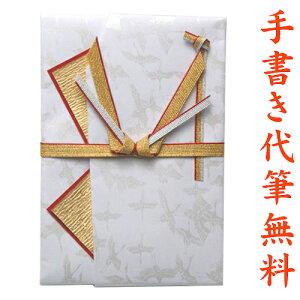 祝儀袋 結納屋さんだからできる表書き 代筆 無料 3〜10万円に最適 結婚 祝い 祝儀袋 メール便なら 送料無料 ご祝儀袋 のし袋 fk30
