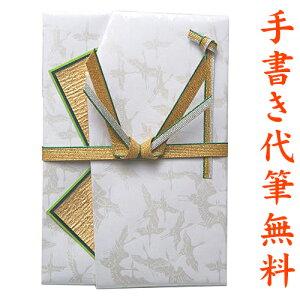 祝儀袋 結納屋さんだからできる表書き 代筆 無料 3〜10万円に最適 結婚 祝い 祝儀袋 メール便なら 送料無料 ご祝儀袋 のし袋 fk31