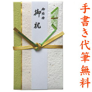 祝儀袋 結納屋さんだからできる表書き 代筆 無料 1〜3万円に最適 結婚 祝い 祝儀袋 メール便なら 送料無料 ご祝儀袋 のし袋 fk12