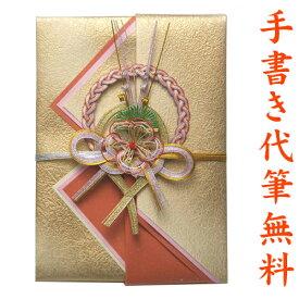 祝儀袋 結納屋さんだからできる表書き 代筆 無料 10万円以上に最適 結婚 出産 出産祝い 一般御祝用 祝儀袋 メール便なら 送料無料 ご祝儀袋 のし袋 fk37