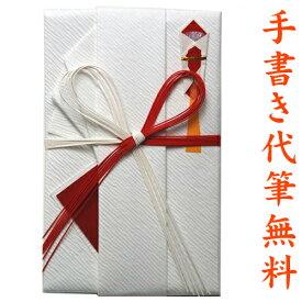 祝儀袋 結納屋さんだからできる表書き 代筆 無料 3〜10万円に最適 一般御祝用 祝儀袋 メール便なら 送料無料 ご祝儀袋 のし袋 fk53
