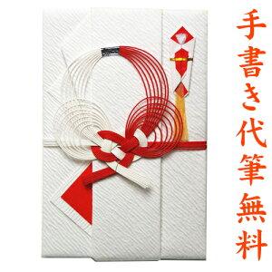 祝儀袋 結納屋さんだからできる表書き 代筆 無料 3〜10万円に最適 一般御祝用 祝儀袋 メール便なら 送料無料 ご祝儀袋 のし袋 fk56