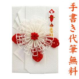 祝儀袋 結納屋さんだからできる表書き 代筆 無料 10万円以上に最適 一般御祝用 祝儀袋 メール便なら 送料無料 ご祝儀袋 のし袋 fk58