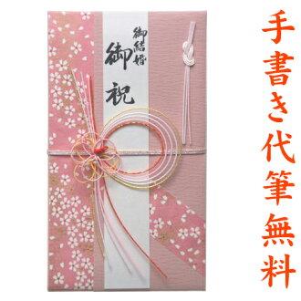 不能祝賀婚禮商店表代筆,抄寫員免費 ★ 1 30000 日元 fk15