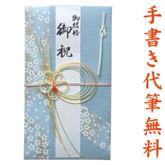 可以不是祝賀婚禮購物表代筆和助理,免費 ★ 1 30000 日元最佳 fk16