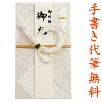 對因為是慶祝儀式袋彩屋所以可以的地址★代筆、代筆免的★1-3万日圆最合適的fk71
