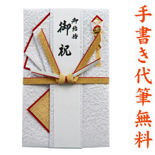 祝儀袋 結納屋さんだからできる表書き 代筆 無料 3〜10万円に最適 結婚 祝い 祝儀袋 メール便なら 送料無料 ご祝儀袋 のし袋 fk86