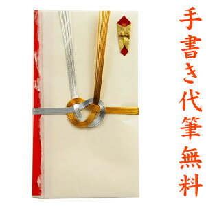 祝儀袋 結納屋さんだからできる表書き 代筆 無料 1〜3万円に最適 結婚 祝い 祝儀袋 メール便なら 送料無料 ご祝儀袋 のし袋 fk88