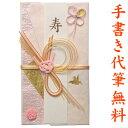 祝儀袋 結納屋さんだからできる表書き 代筆 無料 1〜3万円に最適 結婚 出産 出産祝い 一般御祝用 祝儀袋 メール便なら…