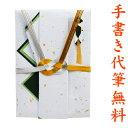 祝儀袋 結納屋さんだからできる表書き 代筆 無料 3〜10万円に最適 結婚 出産 出産祝い 一般御祝用 祝儀袋 メール便な…