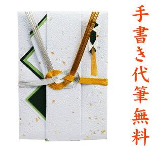 祝儀袋 結納屋さんだからできる表書き 代筆 無料 3〜10万円に最適 結婚 出産 出産祝い 一般御祝用 祝儀袋 メール便なら 送料無料 ご祝儀袋 のし袋 fk90