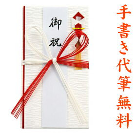 祝儀袋 結納屋さんだからできる表書き 代筆 無料 1〜3万円に最適 一般御祝用 祝儀袋 メール便なら 送料無料 ご祝儀袋 のし袋 fk91