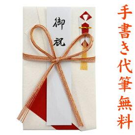 祝儀袋 結納屋さんだからできる表書き 代筆 無料 3〜10万円に最適 一般御祝用 祝儀袋 メール便なら 送料無料 ご祝儀袋 のし袋 fk93