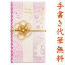 祝儀袋 ディズニー キャラクターデザイン金封(ミニー) 毛筆 代筆 無料 1〜3万円に最適 結婚 出産 出産祝い 一般御祝…