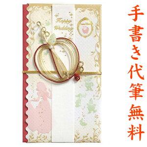 祝儀袋 ディズニー 白雪姫 祝儀袋 毛筆 代筆 無料 1〜3万円に最適 結婚 出産 出産祝い 一般御祝用 祝儀袋 メール便なら 送料無料 結納屋さんだから安心できる冠婚葬祭の表書き ご祝儀袋 のし