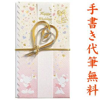 适合 1-30000 日元如果日本迪斯尼卡通人物设计金印 (米奇 & 米妮) 礼品袋刷获得免费后承诺的评论提到从安全数据包表 fk164 礼仪婚庆喜铺