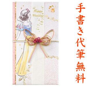 祝儀袋 ディズニー 白雪姫2 毛筆 代筆 無料 1〜3万円に最適 結婚 出産 出産祝い 一般御祝用 祝儀袋 メール便なら 送料無料 結納屋さんだから安心できる冠婚葬祭の表書き ご祝儀袋 のし袋 fk166
