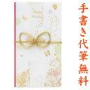 ディズニー 祝儀袋 プーさん2 毛筆 代筆 無料 1〜3万円に最適 結婚 出産 出産祝い 一般御祝用 祝儀袋 メール便なら 送…
