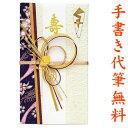 祝儀袋 毛筆 代筆 無料1〜3万円に最適 結婚 出産 出産祝い 一般御祝用 祝儀袋 メール便なら 送料無料 結納屋さんだか…