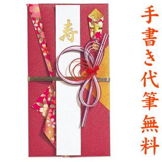 適合禮品袋刷獲得免費 3 100000 日元儀式婚禮店從表 fk182