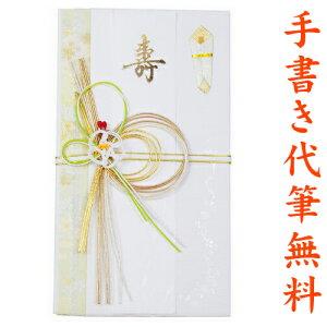 祝儀袋 毛筆 代筆 無料 メール便なら 送料無料 1〜3万円に最適 結婚 出産 一般御祝用 祝儀袋 結納屋さんだから安心できる冠婚葬祭の表書き ご祝儀袋 のし袋 fk191