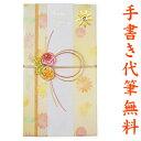 祝儀袋 毛筆 代筆 代書 無料 メール便なら 送料無料 1〜3万円に最適 結婚 出産 一般御祝用 祝儀袋 結納屋さんだから…