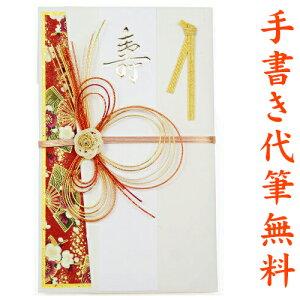 祝儀袋 毛筆 代筆 代書 無料メール便なら 送料無料 1〜5万円に最適 結婚 出産 一般御祝用 祝儀袋 結納屋さんだから安心できる冠婚葬祭の表書き ご祝儀袋 のし袋 fk195