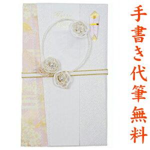 祝儀袋 毛筆 代筆 代書 無料 メール便なら 送料無料 1〜5万円に最適 結婚 出産 一般御祝用 祝儀袋 結納屋さんだから安心できる冠婚葬祭の表書き ご祝儀袋 のし袋 fk196