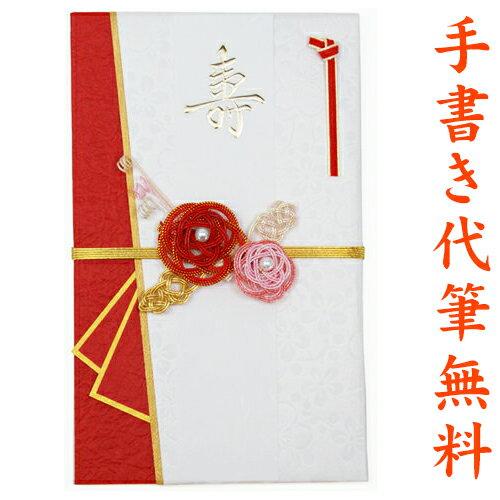 祝儀袋 毛筆 代筆 代書 無料メール便なら 送料無料 1〜5万円に最適 結婚 出産 一般御祝用 祝儀袋 結納屋さんだから安心できる冠婚葬祭の表書き ご祝儀袋 のし袋 fk197