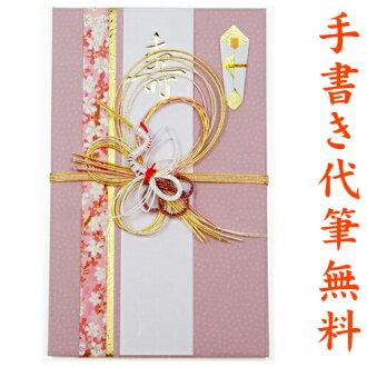 禮品袋刷獲取免費的抄寫員 1 50000 日元禮儀婚慶喜鋪婚姻出生一般從表 fk199 信封你假期