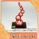 和雑貨 陶器 招き猫 置物 福がさね(だるま) 高さ:16.5cm 木札にお好きな言葉を毛筆...