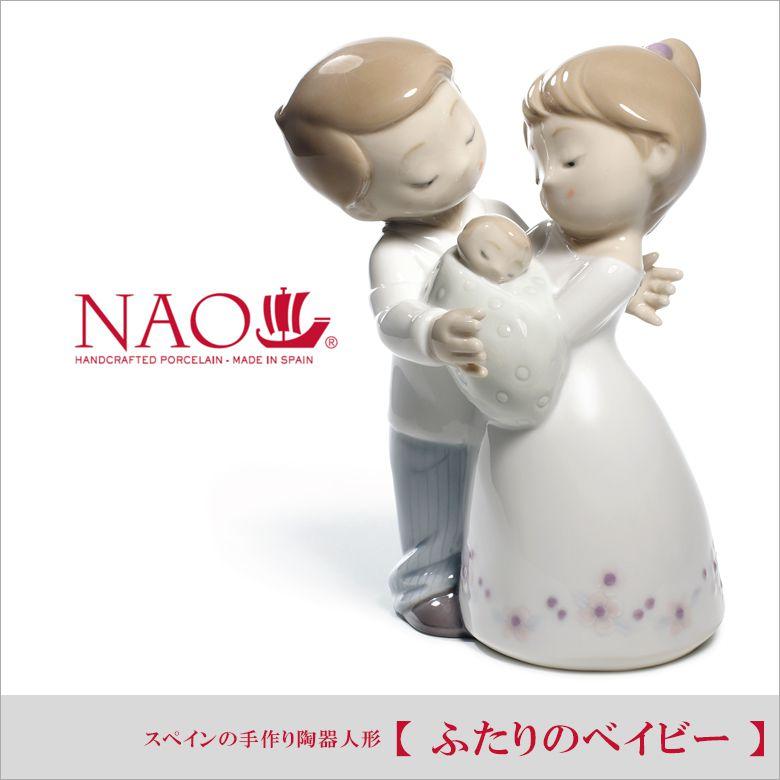 リヤドロ社の人気ブランド NAO スペインの手作り陶器人形 【ふたりのベイビー】 送料無料 のし紙 毛筆 代筆 無料 ナオ リヤドロ インテリア 記念品 内祝い 出産祝い 結婚祝い などのギフトに最適