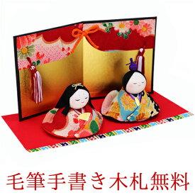 雛人形 ひな人形 おひなさま コンパクト かわいい ひな祭り ひなまつり 友禅おすまし雛 親王飾り 名入れ 木札 無料特典付き ちりめん おしゃれ 小さい 人気 ミニチュア ミニ お雛様 京都 日本製 龍虎堂 リュウコドウ