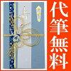 禮品袋刷獲取免費的抄寫員 1 50000 日元婚慶喜鋪婚姻出生一般從禮儀錶 fk200 信封你假期