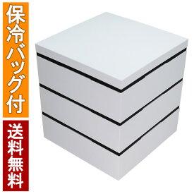 重箱 白 3段 15cm シール付き 送料無料 便利な 保冷バッグ 無料特典付き お花見 お正月 正月 オードブル 重箱 仕切り 2421A